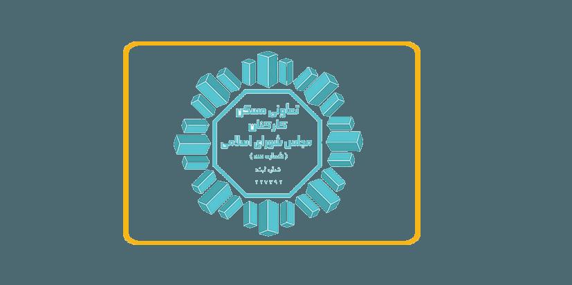 تعاونی شماره سه مسکن کارکنان مجلس شورای اسلامی